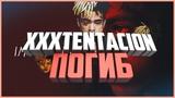 ЭКСТРЕННЫЕ НОВОСТИ | XXXTENTACION ПОГИБ В МАЙАМИ | RIP XXX