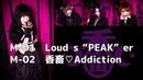 """香月with香畜バンド -『Loud s""""PEAK""""er / 香畜♡Addiction』-YouTube Demo EDiT-"""