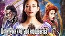 Щелкунчик и четыре королевства/The Nutcracker and the Four RealmsДекабрь 2018.Трейлер Топ-100