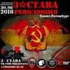 """""""Застава-Революция"""" 30.06.2018"""