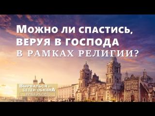 Церковь Всемогущего Бога | Евангелие фильм «Вырваться из сетей обмана» Можно ли спастись, веруя в Господа в рамках религии?