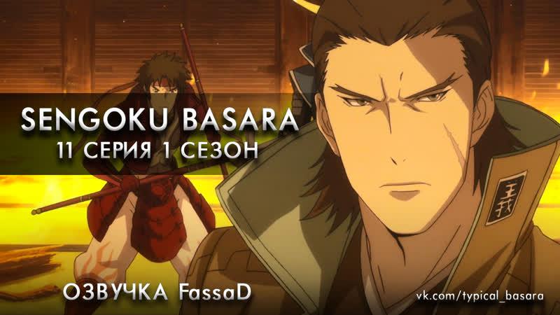Sengoku Basara l Эпоха Смут — 11 серия 1 сезон [FassaD]