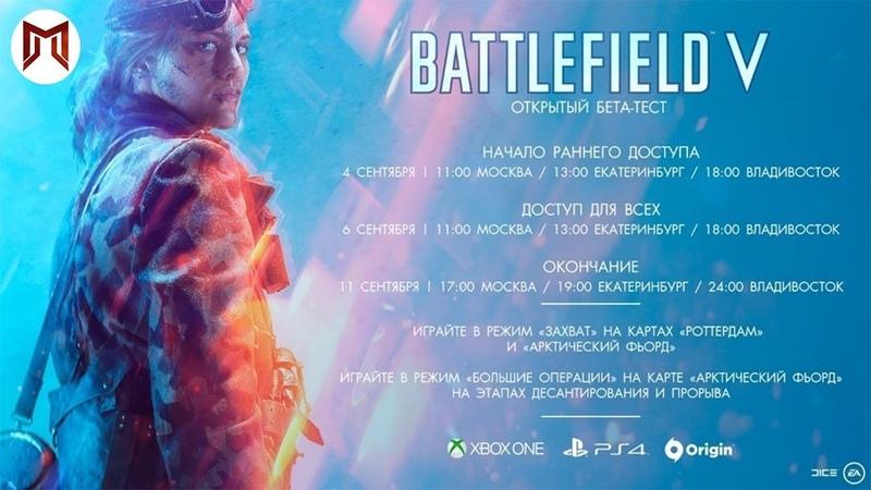 Battlefield V Open Beta на [PS4 Pro]