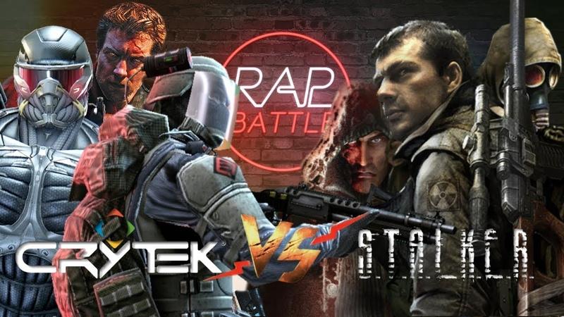 Рэп Баттл - S.T.A.L.K.E.R. Family vs. Crytek Family (Crysis Far Cry Warface)