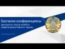 Денсаулық сақтау жүйесін цифрландыру барысы туралы баспасөз конференциясы 22 06 2018