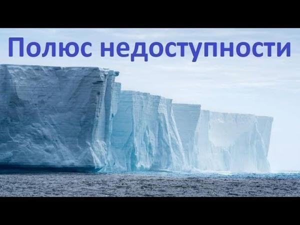 Первый канал покоряет Антарктиду.