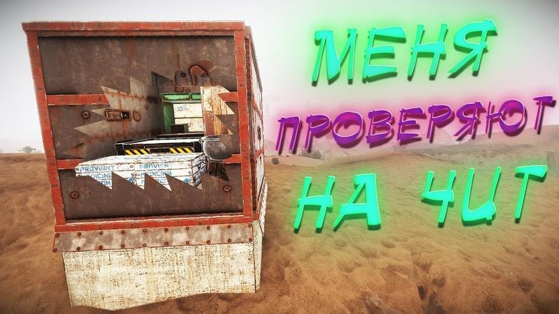 Rust - Наглые анти-рейдеры забрали мой рейд, Меня проверяют на ЧИТ! 69