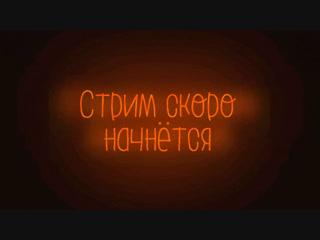 (ノಠ益ಠ)ノ彡ЭТО ЖЕ СТРИМ