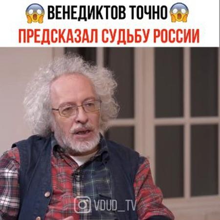 """вДудь 🔝 Здесь задают вопросы on Instagram: """"⏯ @vdud_tv Подпишись Вас не пугает такое предсказание? ⠀ ️⃣ венедиктов россия путин будущее эхомо..."""
