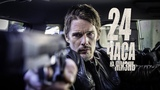 24 часа на жизнь 24 Hours to Live (2017) Боевик