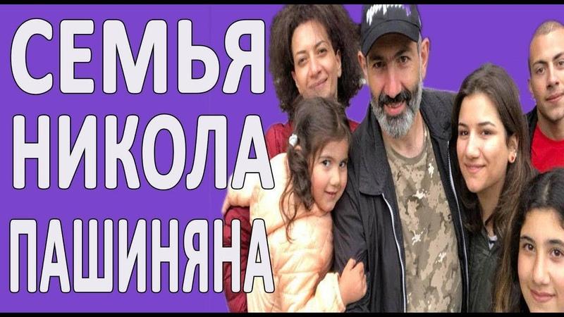 Семья Никола Пашиняна и его жена Анна Акопян (2 часть)