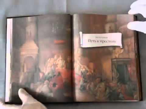 Подарочная книга Екатерина Вторая