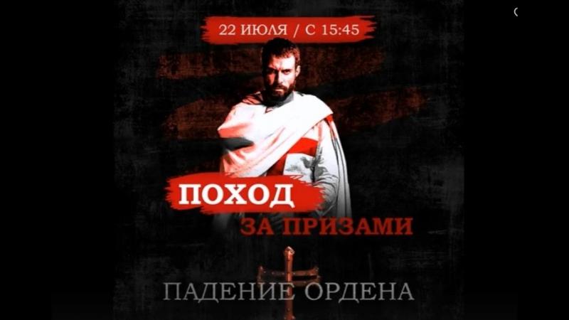 Викторина от РЕН ТВ