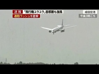 Dangerous Landing during strong winds 'typhoon' in Japan | August 23, 2018