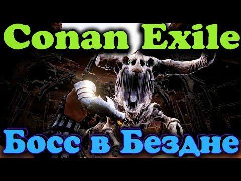 Поиск и уничтожение босса - игра Conan Exiles Босс из бездны