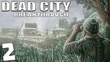 S.T.A.L.K.E.R. Dead City Breakthrough #2. Тайник Стрелка №2
