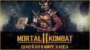 Mortal Kombat 11 - Шао Кан в Мире Хаоса | Мортал Комбат 11 - Shao Kahn in ChaosRealm
