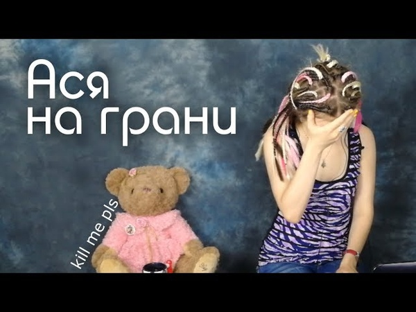 Я покажу тебя маме Ася cover by Импровизация с песнями каверася challenge для Ваганыча