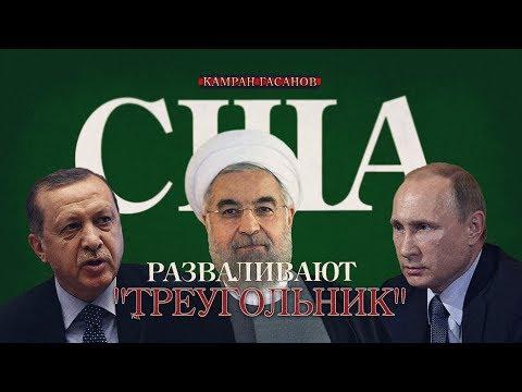 США разваливают треугольник России, Турции и Ирана (Камран Гасанов)