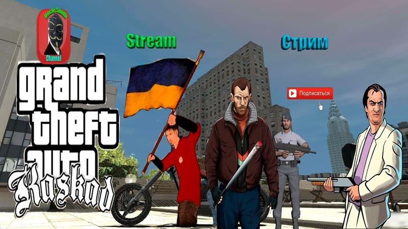 👀👮🚔Uncle Smith Играет в GTA KaskaD -Украинские дела!(Модификация) Стрим 👀👮🚔