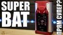 *БИП* Super Bat kit от Vaptio ► 220W дизайнерского счастья
