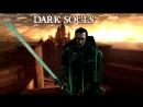 Dark Souls Remastered: Моё ебало от прохождения ДЛЦ