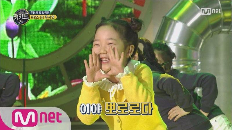 [WE KID] The Cutest 5-year-old Woo Si Yeon 'Porong Porong Pororo' EP.02 20160225