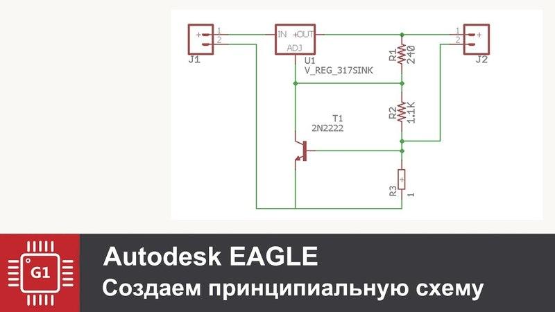 Eagle Cad: Создание принципиальной схемы