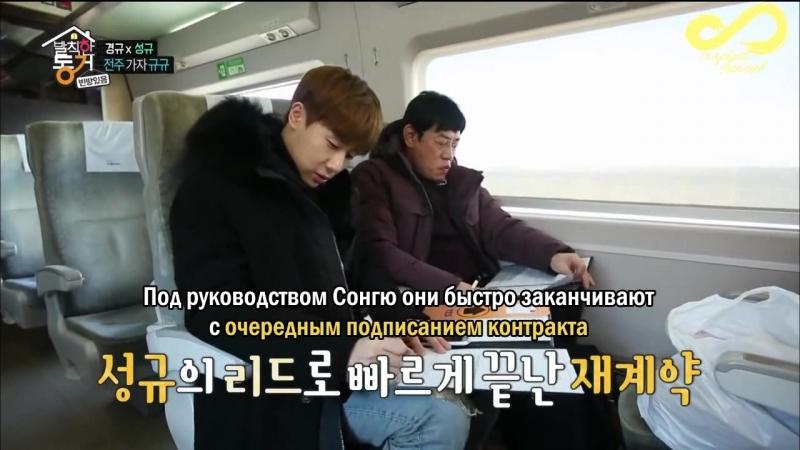 180126 Шоу Неожиданные соседи с Ким Сонгю (Infinite) эпизод 27 [rus sub]