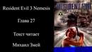 Resident evil 3 Nemesis Глава 27