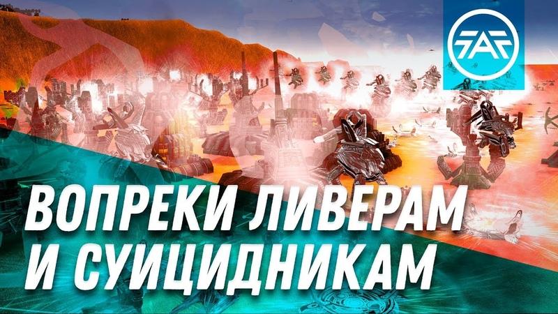 Вопреки ливерам и суицидникам [Adaptive Monument Valley 6v6] Supreme Commander: Forged Alliance
