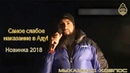 Мухаммад Хоблос - Самое слабое наказание в Аду! [НОВИНКА 2018]