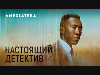 Настоящий детектив 3 сезон | true detective | трейлер ii