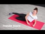5 лучших упражнений для бедер [Workout _ Будь в форме]