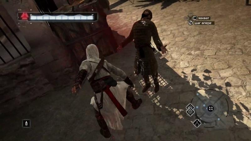 Енотный прохождение Assassins Creed Дикие уроды В Домаске