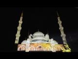 Видеомэппинг Голубой мечети (Султан Ахмет)