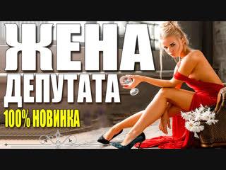 Фильм порвал богатых! ЖЕНА ДЕПУТАТА Русские мелодрамы 2019 новинки HD ФИЛЬМЫ ВК | ФИЛЬМЫ ВКОНТАКТЕ | ВК 2019