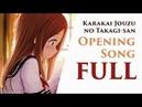 Karakai Jouzu no Takagi san Opening「Iwanai Kedo ne」FULL by Yuiko Oohara
