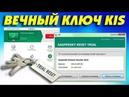 Как повторно бесплатно активировать антивирус Касперский