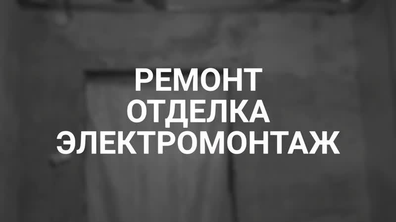 Ремонт Отделка Электромонтаж в Карасуке