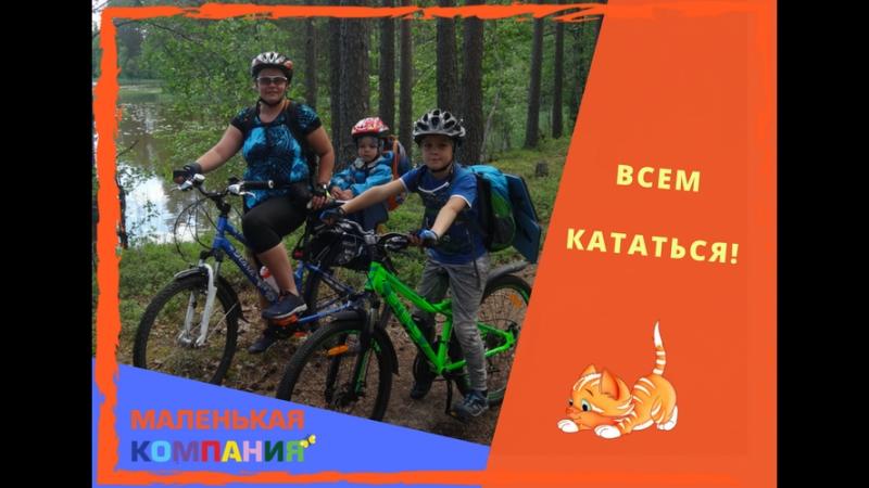 Велопрогулка вокруг Большого Борковского озера с Маленькой Компанией