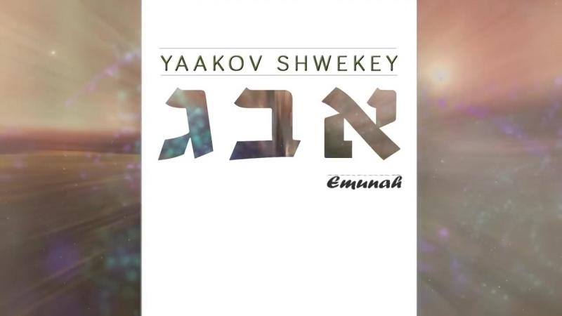 Yaakov Shwekey - ALEPH BAIS GIMMEL [Official Lyrics Video]