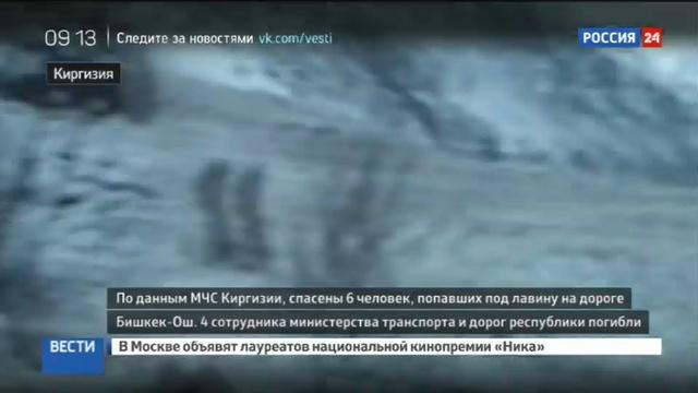 Новости на Россия 24 • Сход лавины в Киргизии: погибли четыре человека, шесть спасены