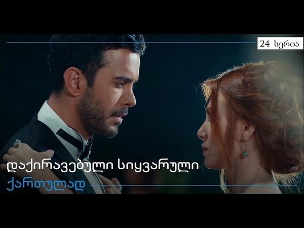 დაქირავებული სიყვარული 24 სერია ქართულად daqiravebu