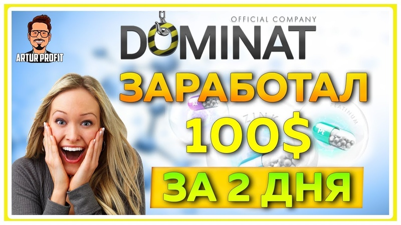 DOMINAT.COMPANY - ПРОЕКТ ПЛАТИТ! ЗАРАБОТАЛ И ВЫВЕЛ ЗА 2 ДНЯ 100$ / СТРАХОВКА 200$ / ArturProfit