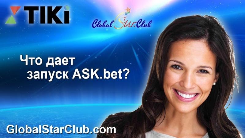 TIKI - Что дает запуск ASK.bet
