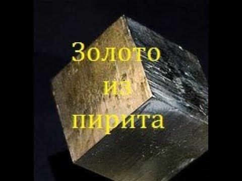 Вскрываем золото в пирите серной кислотой Третий способ золото из пирита