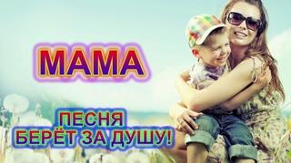 ПЕСНЯ ЗА ДУШУ БЕРЁТ! ПОСЛУШАЙТЕ! МАМА - Дмитрий кубасов