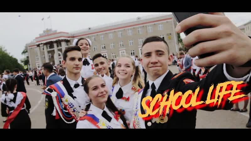 Выпускной школы