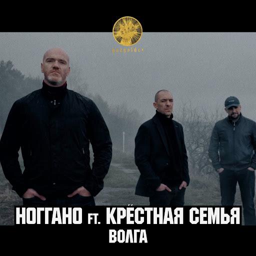 Ноггано альбом Волга (feat. Крёстная семья)